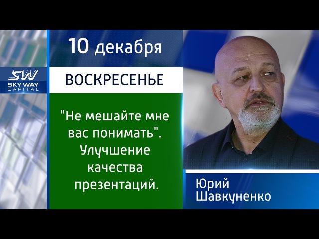 Юрий Шавкуненко улучшение качества презентаций SkyWay