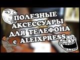 ПОЛЕЗНЫЕ АКСЕССУАРЫ ДЛЯ ТЕЛЕФОНА c ALEIXPRESSСАМОЕ НУЖНОЕ!!!+КОНКУРС БЕЗ РЕПОСТОВ