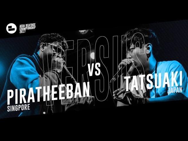 Piratheeban (SG) vs Tatsuaki (JPN) Asia Beatbox Championship 2017 Top 8 Solo Beatbox Battle