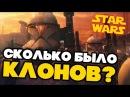 Все о Звездных Войнах: Сколько клонов было в Великой Армии Республики