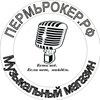 Музыкальный магазин ПЕРМЬРОКЕР.РФ