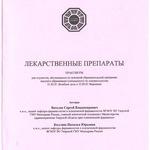 """Практикум """"Лекарственные препараты"""" для лечебного факультета, 2017 год"""