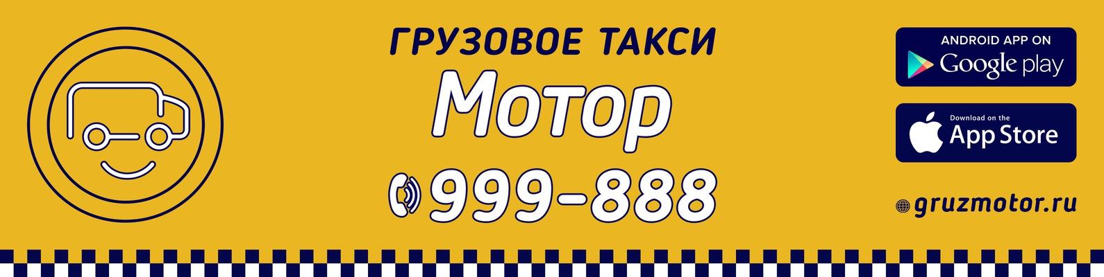 Картинки по запросу Грузовое такси мотор