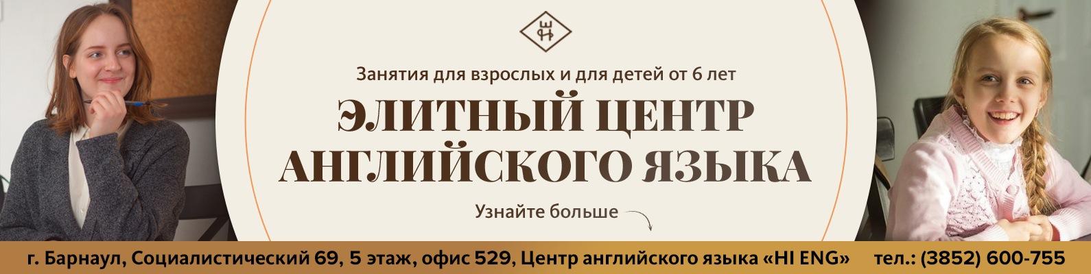 Курсы английского в Барнауле фото