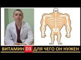 Витамин д3 (Vitamine D3) для чего он нужен и инструкция по применению