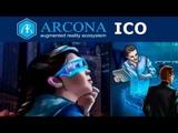Лучший обрзор ICO Arcona !!!!