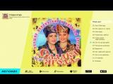 Сладка ягода - Лучшие Украинские и Казачьи песни (Альбом 2008 г)