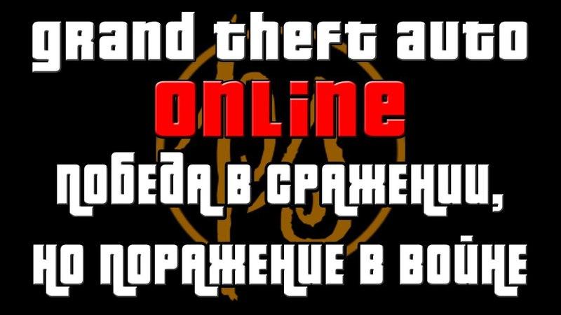 GTA 5 Online победа в сражении но поражение в войне Волна разбанов PostScriptum