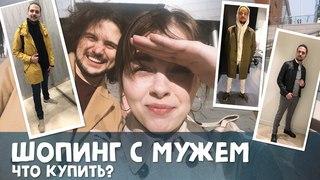 Составляем мужской гардероб / Шопинг с мужем