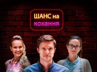 "Мелодрама ""Шанс на любовь"" (2018) 1-2-3-4 серия"