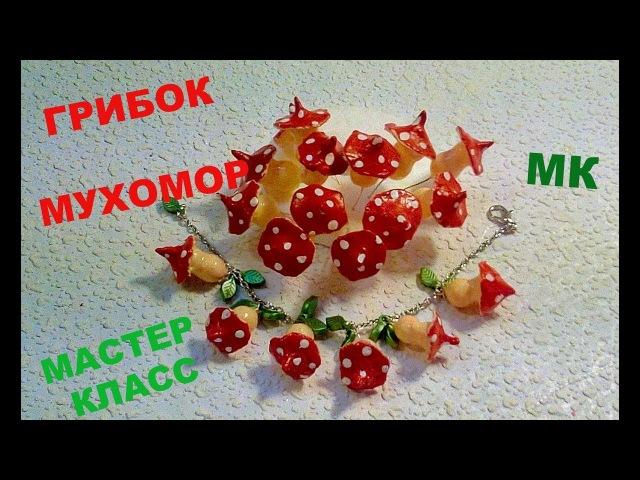Грибы мухоморы своими руками Декоративные изделия Mushrooms of amanita with their own hands