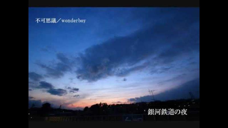 「銀河鉄道の夜」 by 不可思議 wonderboy