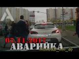 Видеоподборка ДТП за 07.11.2017