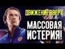 КИНОКРИТИКА ДВИЖЕНИЕ ВВЕРХ – МАССОВАЯ ИСТЕРИЯ! (обзор фильма)
