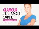 Елена Летучая в прямом эфире журнала Glamour