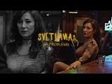 Svetlana | 99 PROBLEMS