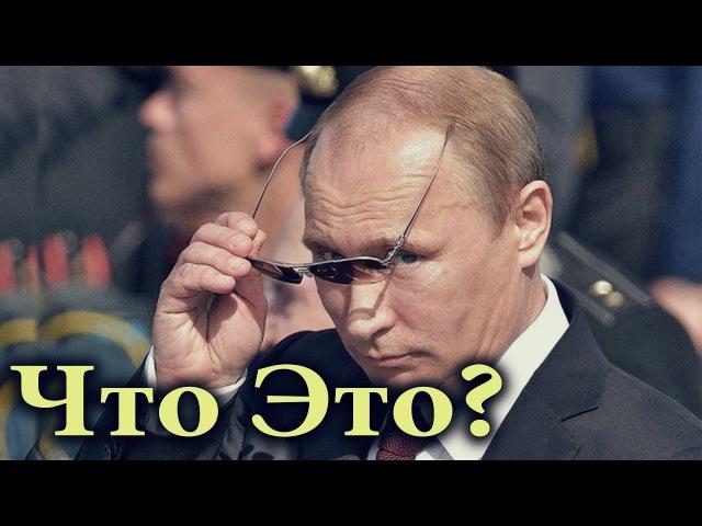 ЭТО И ЕСТЬ ГЛАВНОЕ, ЧТО СОЗДАЛ ПУТИН В РОССИИ