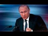 «Яхочу слышать разные точки зрения». Большая пресс-конференция Владимира Пути ...