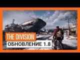 Tom Clancy's The Division - Бесплатное обновление 1.8 - Сопротивление - Трейлер выхода
