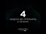 Мир Дикого Запада   Westworld   4 недели