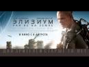 Смотрим фильм вместе Элизиум Рай не на Земле 2013