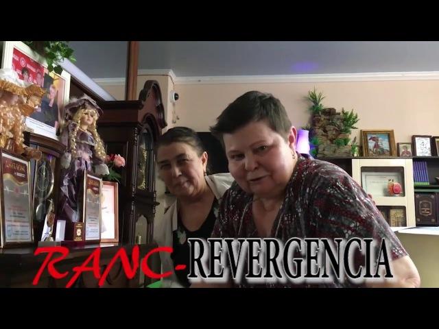 634.RANC-REVERGENCIA при лечении глаукомы.
