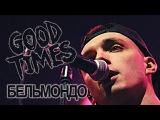 Good Times – Бельмондо | Live