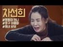SBS [착한마녀전] - 하이라이트(4:58') 영상  'The Good Witch' Highlight