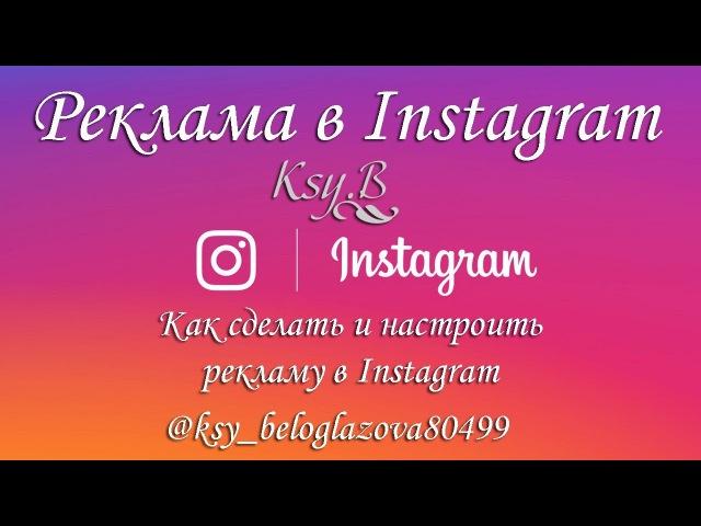 Реклама в Инстаграм Как сделать рекламу в инстаграм Как настроить рекламу в инстаграм Instagram