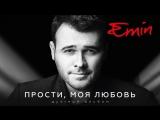 EMIN - Прости, моя любовь feat. Максим Фадеев (Премьера 2017)