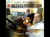 В СТУДИИ | Timur BILAL