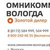 Омникомм Вологда / www.vologda-omnicomm.ru