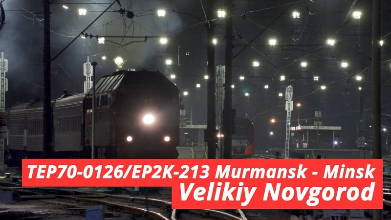 TEP70-0126 and EP2K-213, Murmansk— Minsk train, Velikiy Novgorod