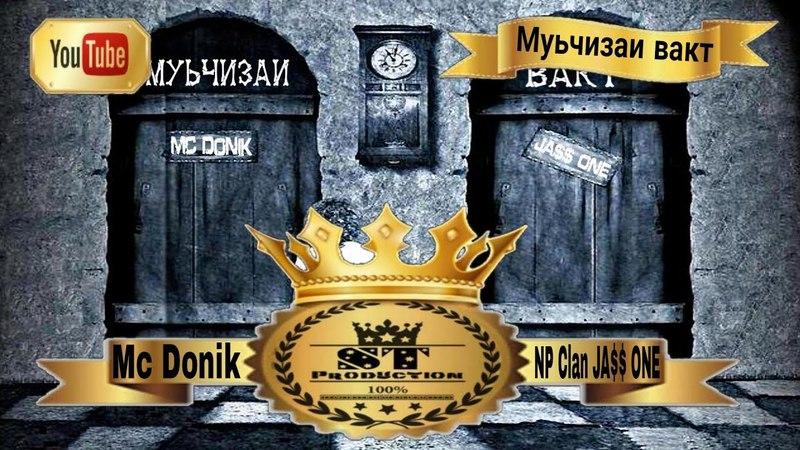 Mc Donik ft NP Clan JA$$ ONE Муьчизаи вакт 2017
