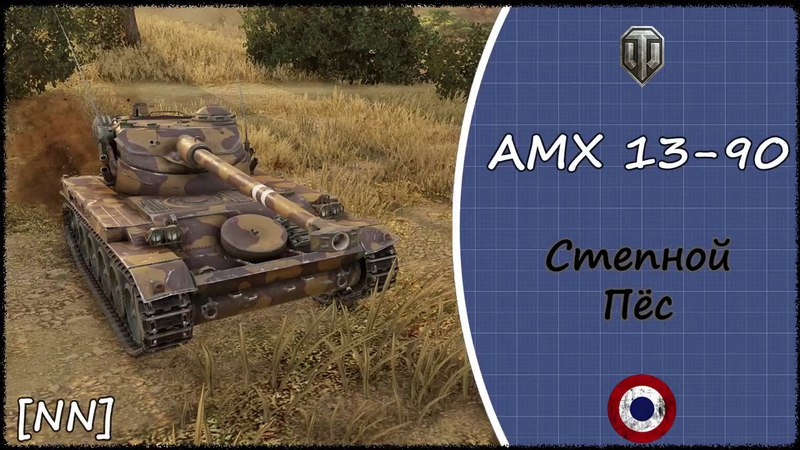 [WOT PS4] AMX 13-90 Степной Пёс Ace Tanker With Music