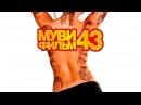 Муви 43 / Movie 43 2012 смотрите в HD