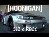 [Hoonigan] S13 с RB26 [BMIRussian]