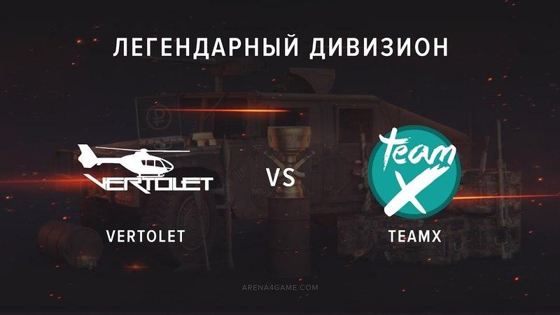 TeamX vs VERTOLEТ @vvg Легендарный дивизион VIII сезон Арена4game