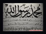 001 Surah Al-Fatiha Full with Spanish Translation[via torchbrowser.com]