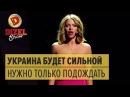 Патриотическая ПЕСНЯ-БОМБА! Украина будет сильной – Дизель Шоу 2017 ЮМОР ICTV