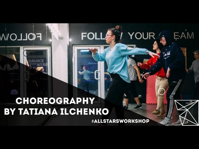 Migos nicki minaj cardi-b-motorsport Choreography by Татьяна Ильченко All Stars Workshop 2018