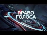 Право голоса. Война с историей - эфир от (06.02.2018)