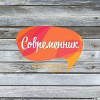 """Логотип Молодежный Центр """"Современник"""", Новосибирск"""
