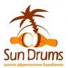 SUN DRUMS - школа африканских барабанов джембе