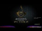 [Stream] Assassins Creed: Origins - The Hidden Ones #3