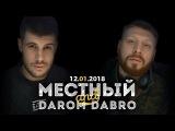 12.01 МЕСТНЫЙ &amp DAROM DABRO MAISON CLUB