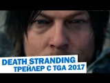 Death Stranding Trailer - The Game Awards 2017