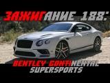 Ignition / Зажигание 188. Bentley Continental Supersports - Сохранили ли парни из Крю лучшее напоследок? [BMIRussian]