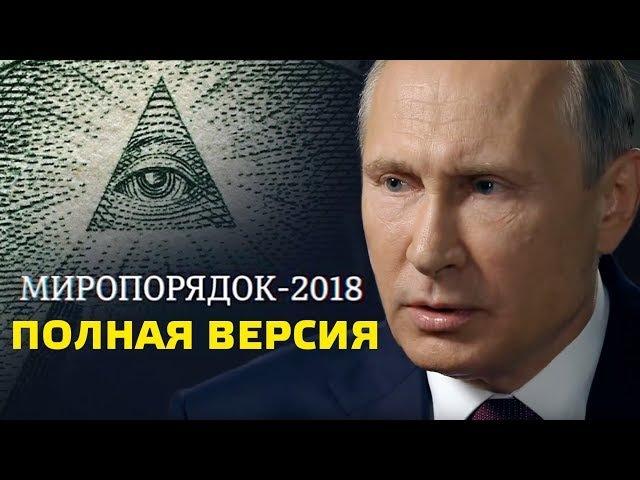 Крах США Россия берётся за ДЕЛО Новый фильм о Путине Миропорядок 2018 Фильм Владимира Соловьева