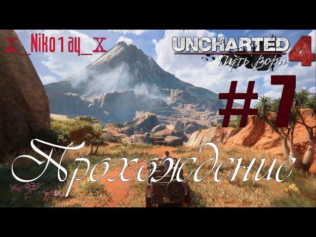 Uncharted 4: A Thief's End (Uncharted 4: Путь вора) прохождение 7